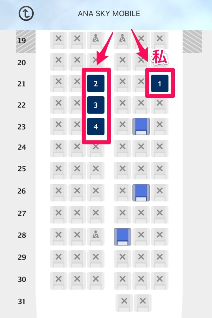 ANA航空券座席指定