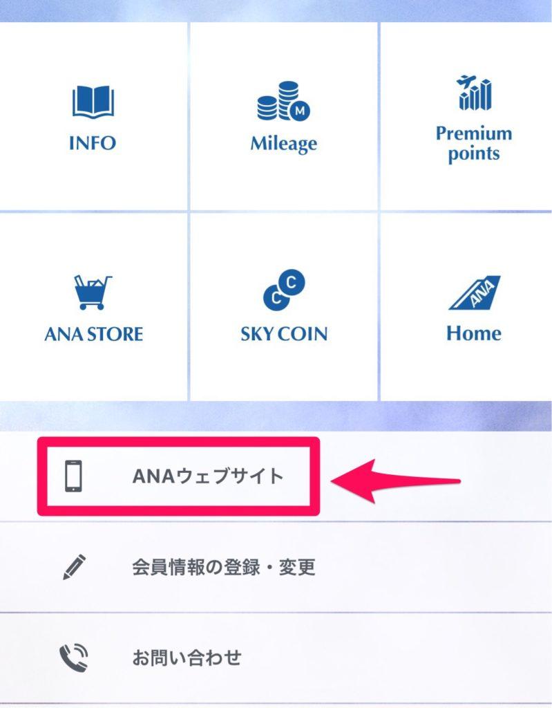 ANAウェブサイト