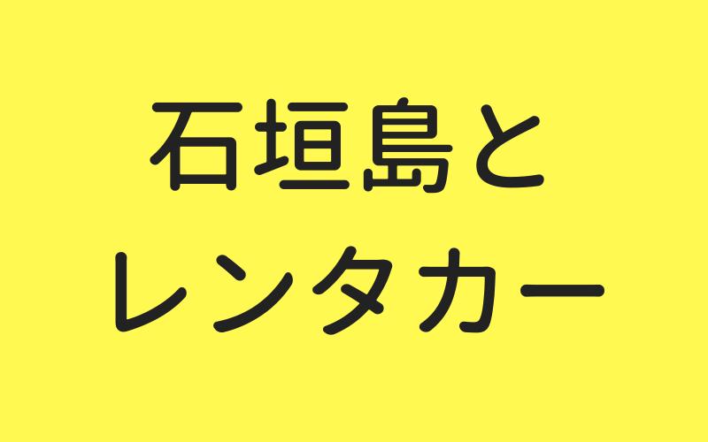 石垣島レンタカー必要
