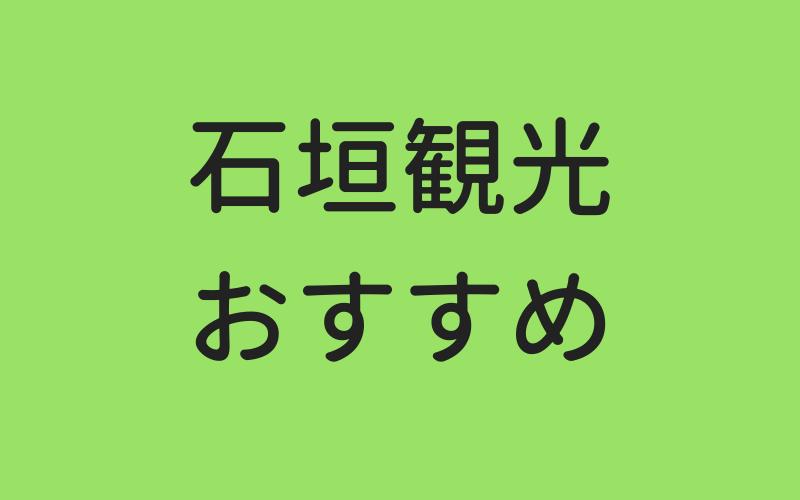 石垣島観光おすすめ