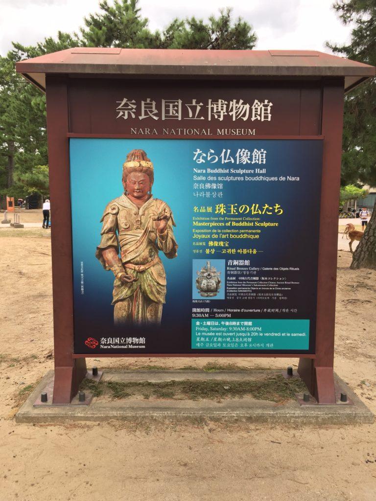 奈良公園博物館