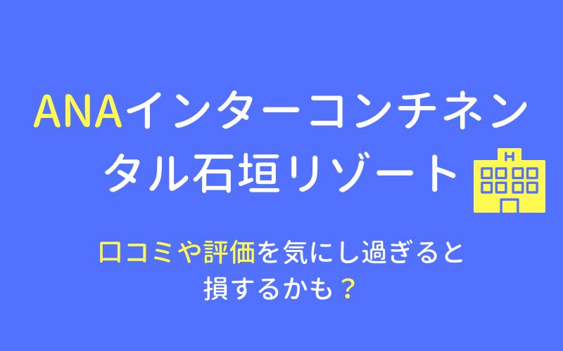 anaインターコンチネンタル石垣リゾート,口コミ
