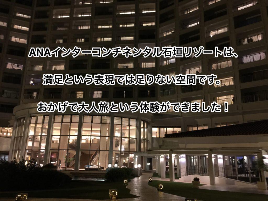 インターコンチネンタル石垣リゾート