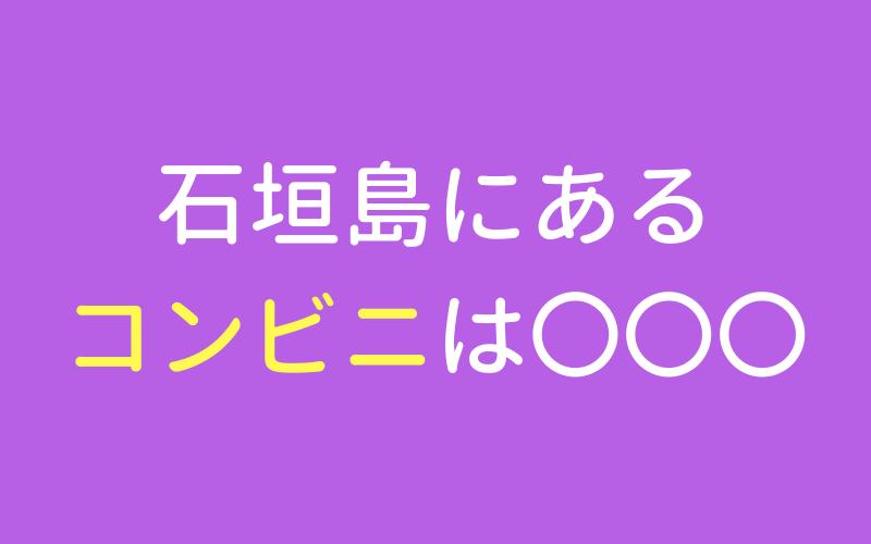 石垣島コンビニ