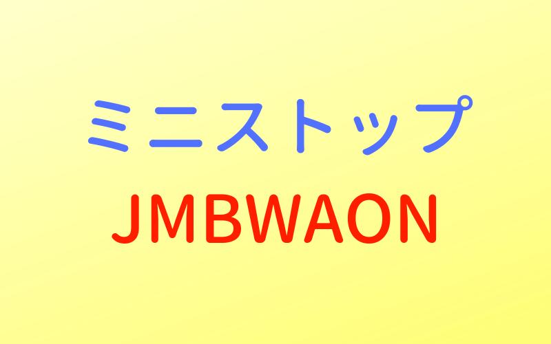 ミニストップとJMBWAON