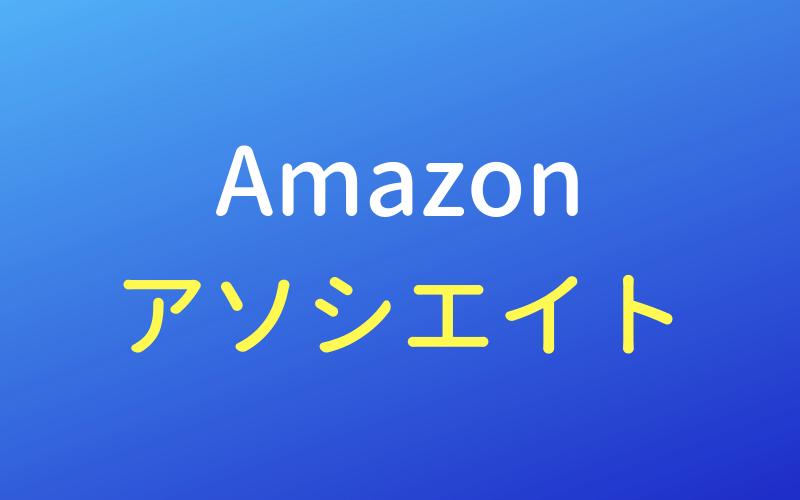 amazonアソシエイト複数ブログ
