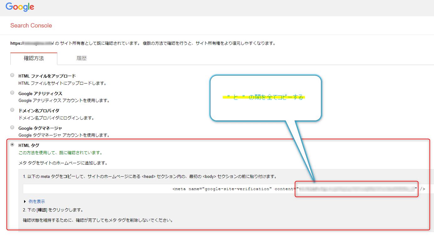 サーチコンソール再登録用ID