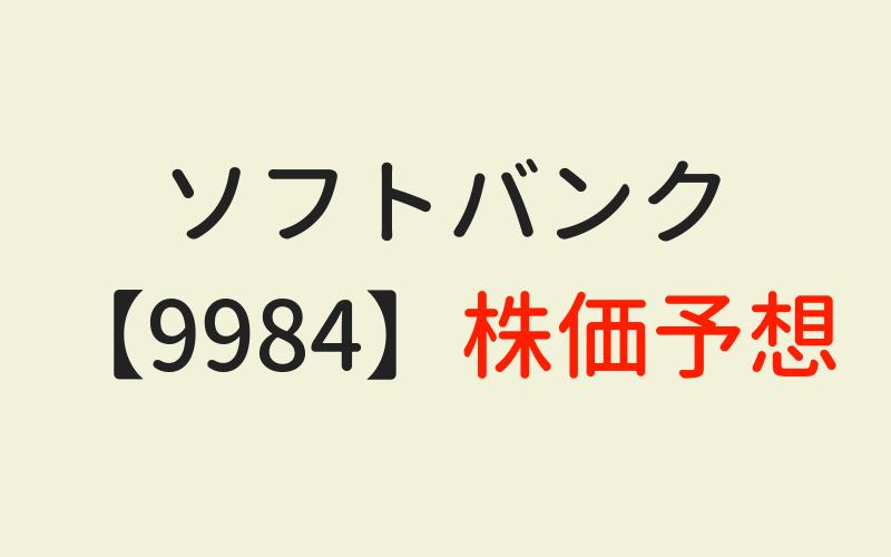 ソフトバンク 株価予想