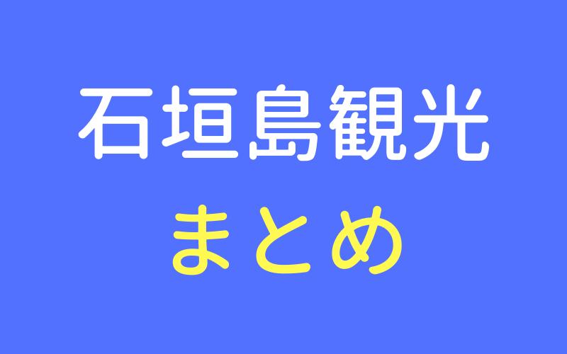 石垣島観光まとめ