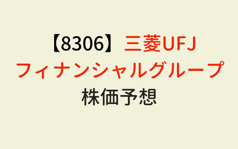 三菱UFJフィナンシャルグループ株価