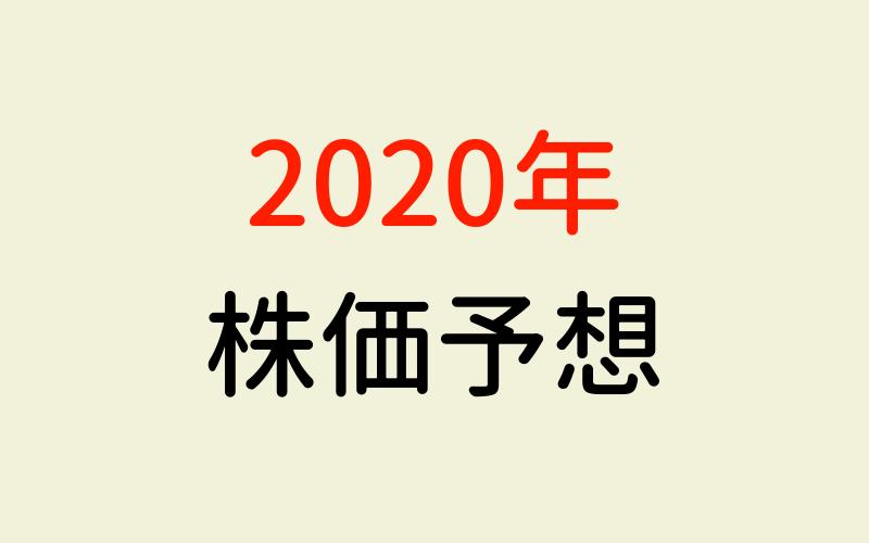 2020年株価予想