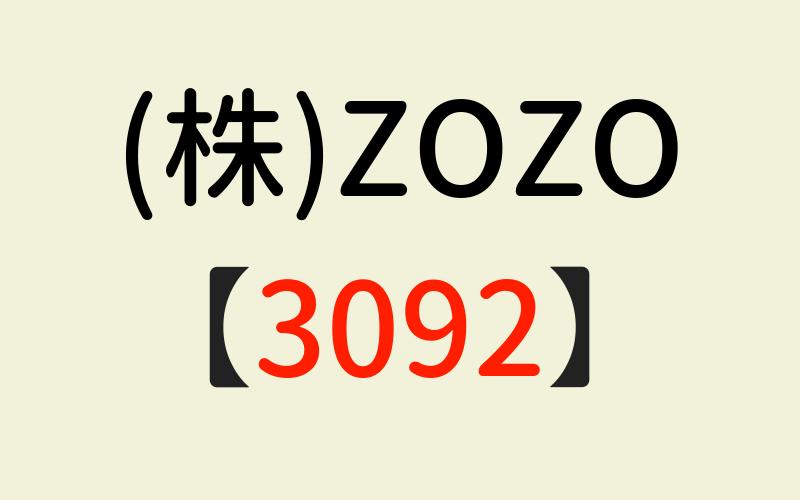 (株)ZOZO【3092】株価予想