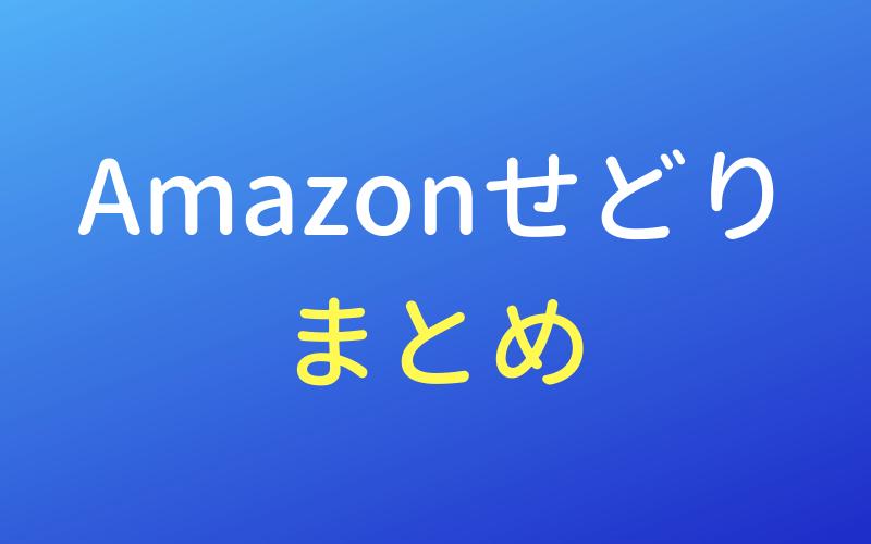 Amazonでビジネス