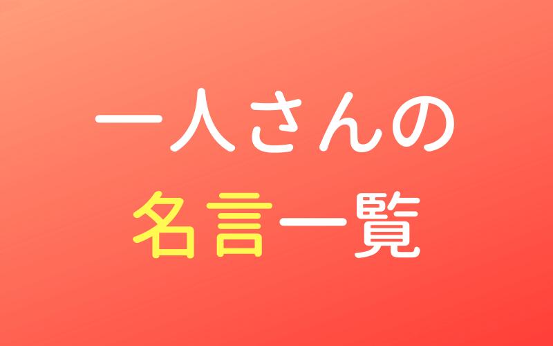 斎藤一人名言集