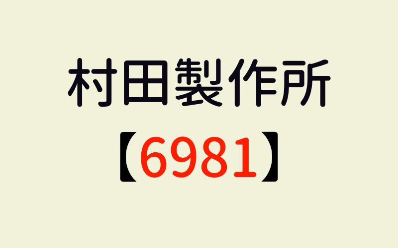 村田製作所の株価は今後どうなる